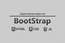 сверстаю веб-страницу 10 - kwork.ru