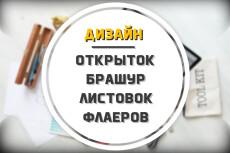 Дизайн открытки 11 - kwork.ru
