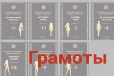Грамоты, письма, приглашения 33 - kwork.ru