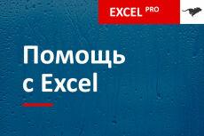 4 часа буду работать на Вас, сделаю всю рутинную работу 13 - kwork.ru
