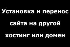 Перенос или копирование сайта с хостинга на хостинг 20 - kwork.ru