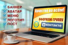 Оформлю обложку и аватар в группу вконтакте 13 - kwork.ru