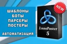 Эффективные шаблоны ZennoPoster и ZennoBox 19 - kwork.ru