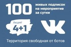 За день 100 живых участников в группу ВК. Люди вручную, без ботов 6 - kwork.ru