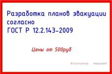 Проектирование электроснабжения 46 - kwork.ru