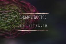 Создам уникальный дизайн постов в Instagram 34 - kwork.ru