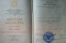 наберу текст в ворд 3 - kwork.ru