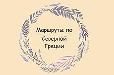 Составлю маршрут самостоятельного путешествия 9 - kwork.ru