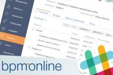Интеграция bpmonline 7.x + SMS Aero 4 - kwork.ru