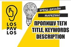 Пропишу Title, Description, Keywords, 10 страниц 16 - kwork.ru