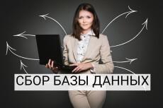 Очистка вашей базы Email до 100000 адресов 28 - kwork.ru