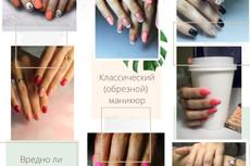 Шаблон непрерывного дизайна Инстаграм на 12 постов + видео как пользоваться 12 - kwork.ru