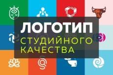 Логотип в 3 вариантах 115 - kwork.ru