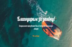 Квиз лендинг с нуля. Quiz лендинг 101 - kwork.ru
