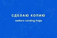 Доработаю ваш сайт 9 - kwork.ru