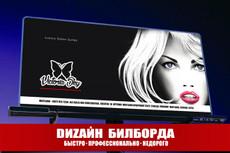 дизайн макетов рекламной продукции 21 - kwork.ru