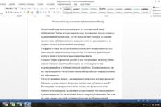 Перепечатаю текст с картинки или скриншота 3 - kwork.ru