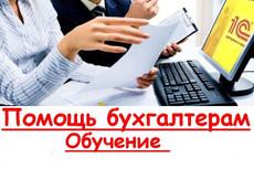 Ведение бухгалтерского учета и подготовка отчетности 17 - kwork.ru