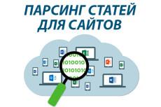 Сделаю парсинг товаров с популярных площадок и любых ваших источников 15 - kwork.ru