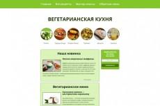 дизайн туристического сайта 6 - kwork.ru