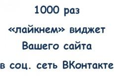 300 живых пользователй в группу ВК 6 - kwork.ru
