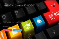 Готовый сайт Landing Page Услуги патронажа 28 - kwork.ru