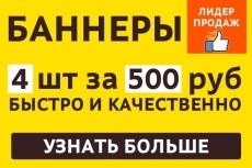 настрою компанию в Mytarget (таргетированная реклама) 3 - kwork.ru