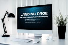 Дизайн сайта PSD. Landing Page 13 - kwork.ru