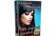 Создам 3D обложку для инфопродукта 5 - kwork.ru