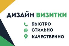 Обложка для групп Vk YouTube Facebook 15 - kwork.ru