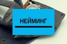 Название для магазина 17 - kwork.ru
