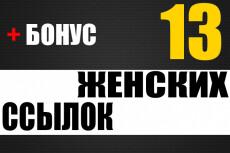 Вечные жирные профильные ссылки, тематики - бизнес финансы 44 - kwork.ru