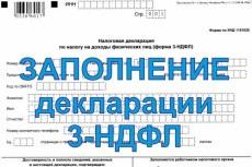 Отчетность в ФСС и ПФР, 2ндфл, 6ндфл 4 - kwork.ru