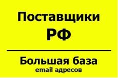 База email адресов - Предприниматели РФ - 500 тыс. контактов 8 - kwork.ru