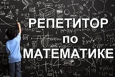 Физика - консультации по аналитическим и численным методам 17 - kwork.ru