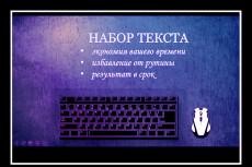 Повышение уникальности текста, для пропуска на антиплагиат 15 - kwork.ru