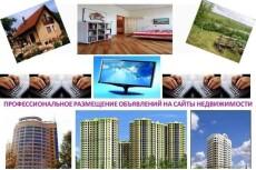 Уменьшу фотографии до определённого размера 4 - kwork.ru