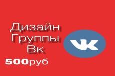 Дизайн логотипа, бложки, баннера ВКонтакте 13 - kwork.ru