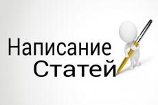 сочиню для Вас стихотворение 3 - kwork.ru