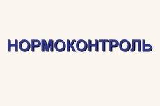Оформление работ. Нормоконтроль 3 - kwork.ru