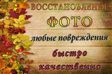 Восстановление старых фотографий 11 - kwork.ru