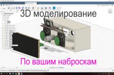Сделаю модели в SolidWorks для печати на 3D принтере 18 - kwork.ru