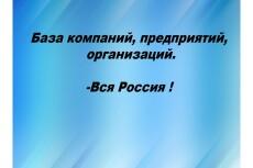 База предприятий и организаций России, юридических лиц, юрлиц 3 - kwork.ru