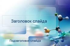 Оформлю диплом курсовую по гост за руб Оформлю диплом курсовую по гост 5 ru