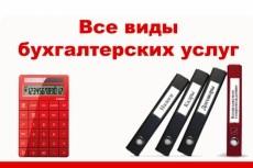 Бухгалтерские услуги 19 - kwork.ru