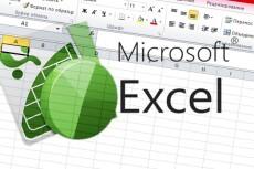 Сделаю за вас работу в Microsoft Office 9 - kwork.ru