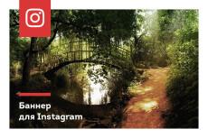 Стильный баннер для instagram 117 - kwork.ru