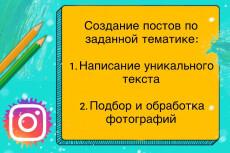 Оформление ленты Instagram в едином стиле 12 - kwork.ru