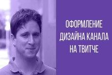 Крутой дизайн Twitch канала 21 - kwork.ru