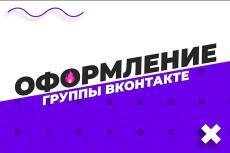 Создам привлекательную шапку YouTube 27 - kwork.ru